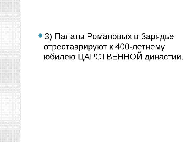 3) Палаты Романовых в Зарядье отреставрируют к 400-летнему юбилею ЦАРСТВЕННОЙ...