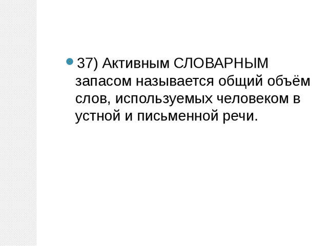 37) Активным СЛОВАРНЫМ запасом называется общий объём слов, используемых чело...
