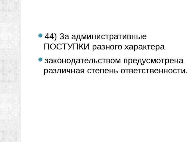 44) За административные ПОСТУПКИ разного характера законодательством предусмо...