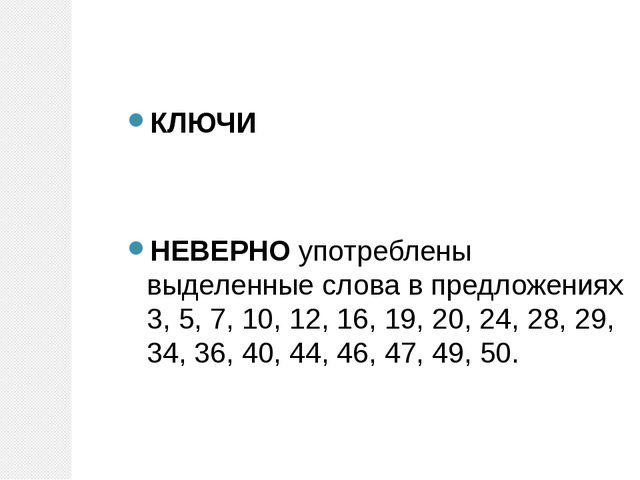 КЛЮЧИ НЕВЕРНОупотреблены выделенные слова в предложениях 3, 5, 7, 10, 12, 16...