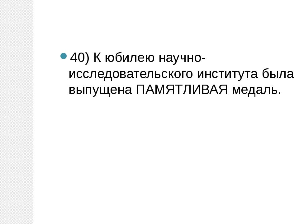 40) К юбилею научно-исследовательского института была выпущена ПАМЯТЛИВАЯ мед...