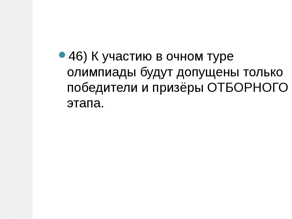 46) К участию в очном туре олимпиады будут допущены только победители и призё...