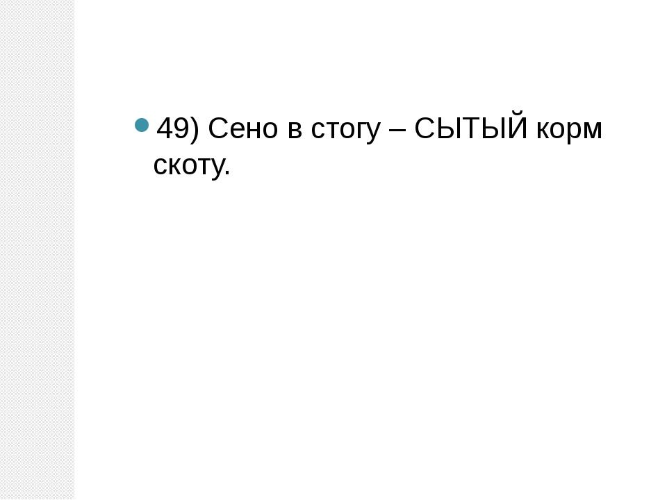 49) Сено в стогу – СЫТЫЙ корм скоту.