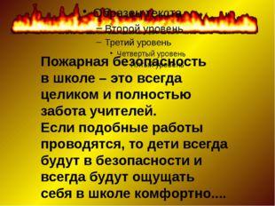 МБОУ «Анновская СОШ» Пожарная безопасность в школе – это всегда целиком и по