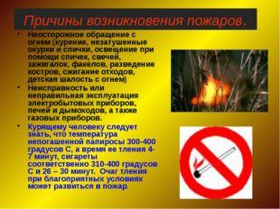 МБОУ «Анновская СОШ» Причины возникновения пожаров. Неосторожное обращение с