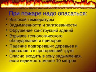 МБОУ Анновская СОШ При пожаре надо опасаться: Высокой температуры Задымленнос