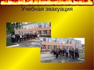 Учебная эвакуация МБОУ Анновская СОШ