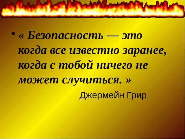 МБОУ Анновская СОШ «Безопасность — это когда все известно заранее, когда с...