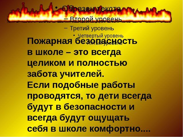 МБОУ «Анновская СОШ» Пожарная безопасность в школе – это всегда целиком и по...