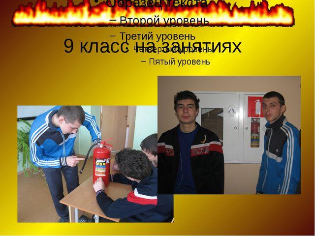 9 класс на занятиях МБОУ Анновская СОШ