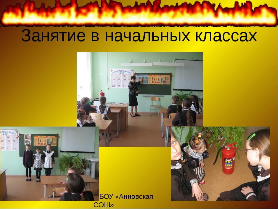 Занятие в начальных классах МБОУ «Анновская СОШ»