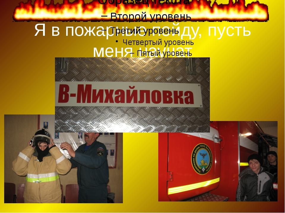 Я в пожарные пойду, пусть меня научат МБОУ «Анновская СОШ»