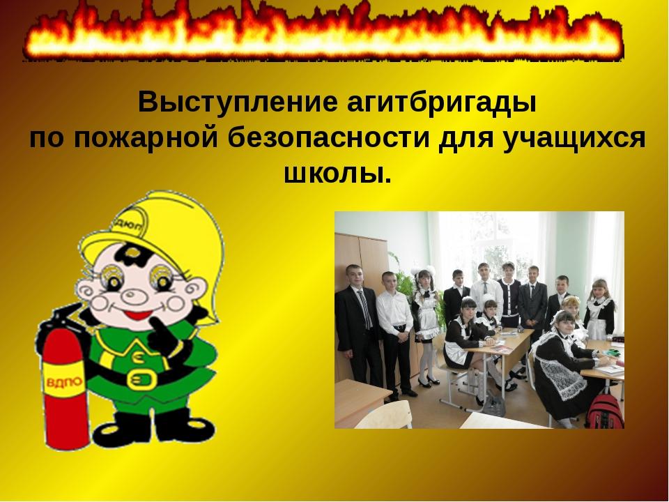 Выступление агитбригады по пожарной безопасности для учащихся школы. МБОУ Анн...