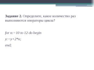 Задание 2. Определите, какое количество раз выполняются операторы цикла? for