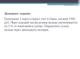 Домашнее задание. Гражданин 1 марта открыл счет в банке, вложив 1000 руб. Чер
