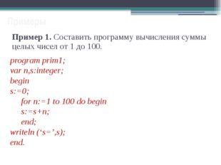 Примеры Пример 1. Составить программу вычисления суммы целых чисел от 1 до 10