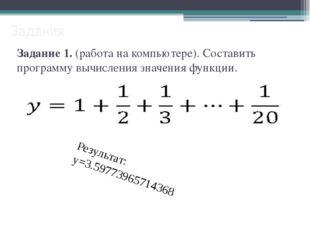 Задания Задание 1. (работа на компьютере). Составить программу вычисления зна