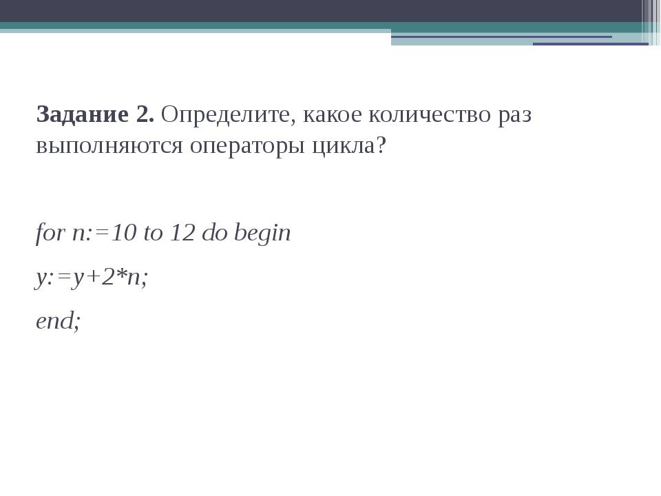Задание 2. Определите, какое количество раз выполняются операторы цикла? for...