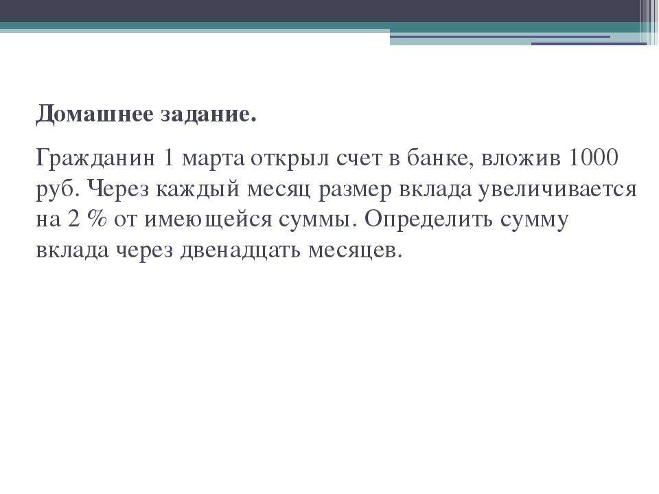Домашнее задание. Гражданин 1 марта открыл счет в банке, вложив 1000 руб. Чер...