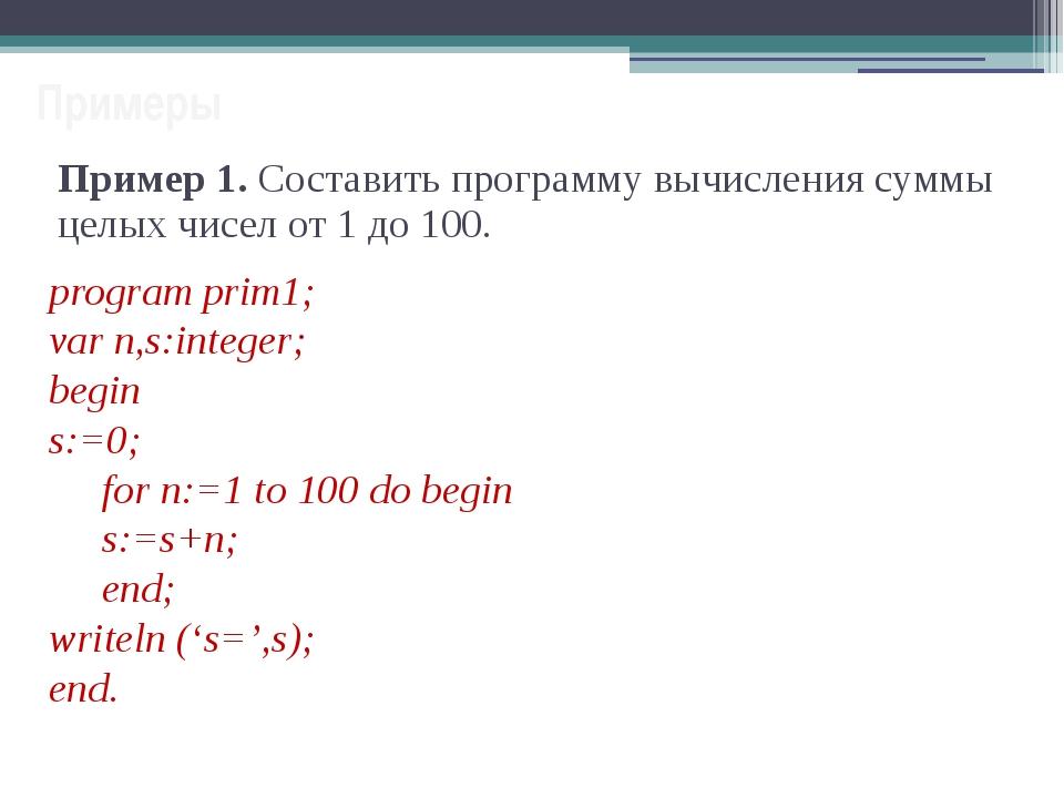 Примеры Пример 1. Составить программу вычисления суммы целых чисел от 1 до 10...