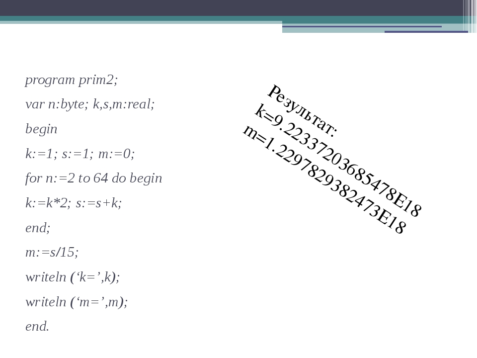 program prim2; var n:byte; k,s,m:real; begin k:=1; s:=1; m:=0; for n:=2 to 64...