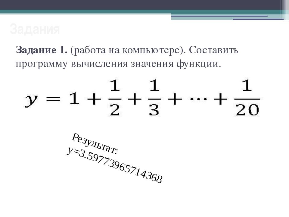 Задания Задание 1. (работа на компьютере). Составить программу вычисления зна...