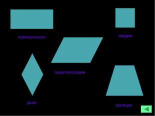 прямоугольник ромб квадрат параллелограмм трапеция
