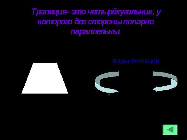 Трапеция- это четырёхугольник, у которого две стороны попарно параллельны. B...