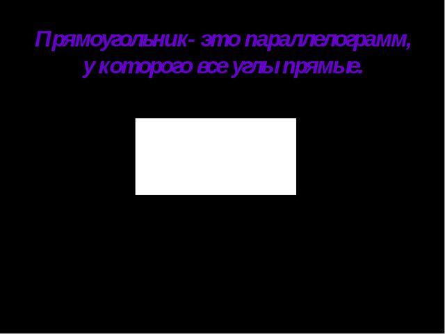 Прямоугольник- это параллелограмм, у которого все углы прямые. B А C D ∟A = ∟...