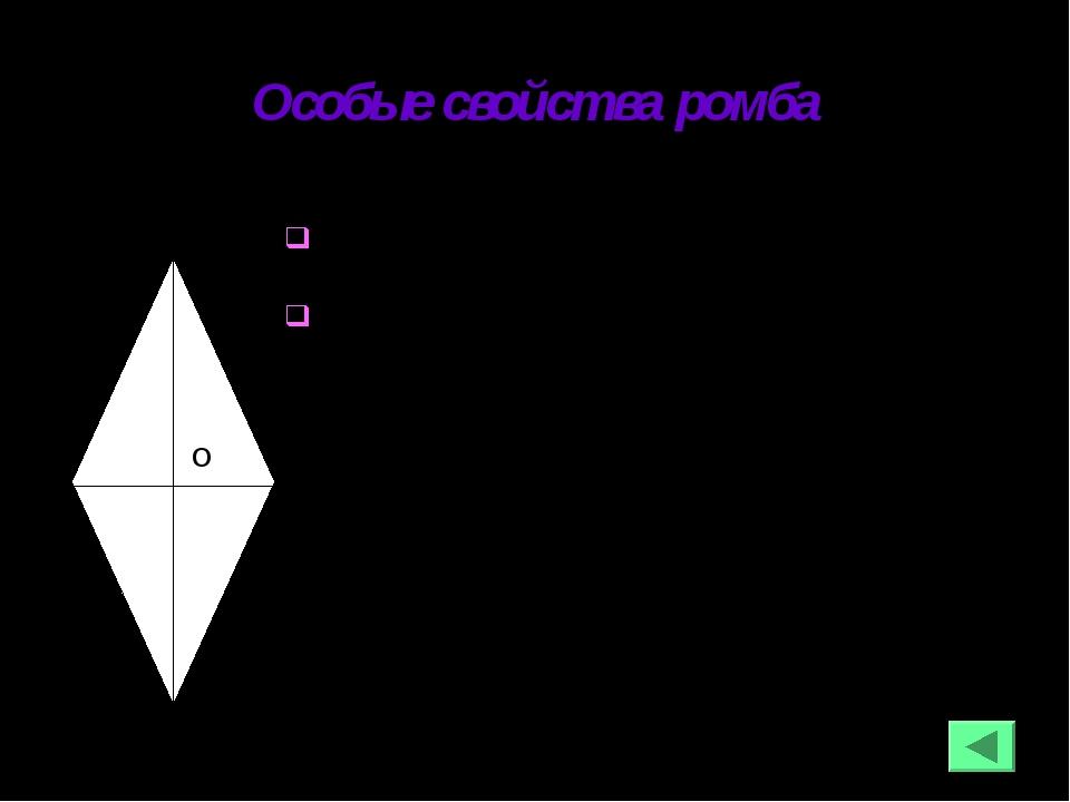 Особые свойства ромба D A B C О ∟ABO = ∟CBO ; AC┴ BD В ромбе диагонали пересе...