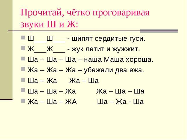 Прочитай, чётко проговаривая звуки Ш и Ж: Ш___Ш___ - шипят сердитые гуси. Ж__...
