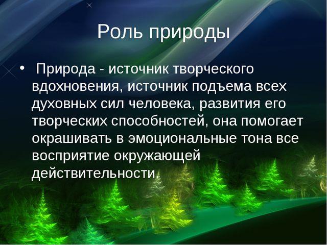 Роль природы Природа - источник творческого вдохновения, источник подъема вс...