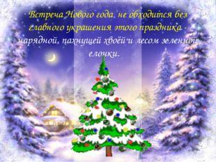 Встреча Нового года не обходится без главного украшения этого праздника - нар