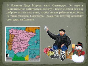 В Испании Деда Мороза зовут Олентцеро. Он одет в национальную домотканую одеж