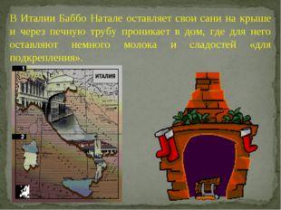 В Италии Баббо Натале оставляет свои сани на крыше и через печную трубу прони
