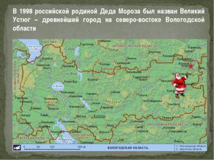 В 1998 российской родиной Деда Мороза был назван Великий Устюг – древнейший г