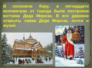 В сосновом бору, в пятнадцати километрах от города была построена вотчина Дед