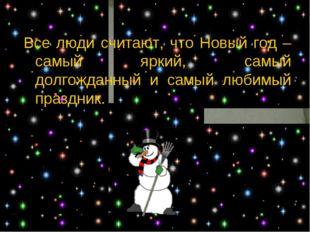 Все люди считают, что Новый год – самый яркий, самый долгожданный и самый люб