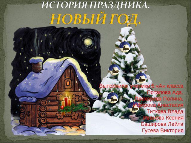 Выполнили: ученики 5 «А» класса Потапова Ада, Прохорова Полина, Иферова Анаст...