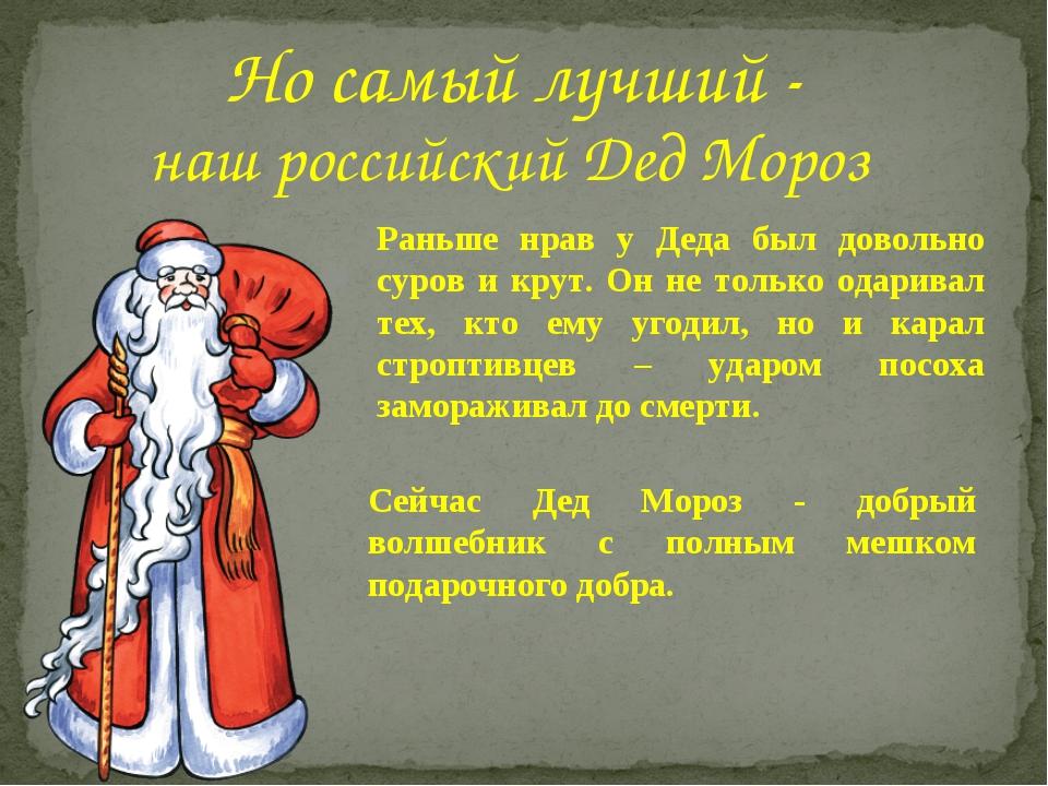 наш российский Дед Мороз Раньше нрав у Деда был довольно суров и крут. Он не...
