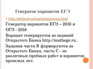 Генератов вариантов ЕГЭ http://alexlarin.net/ege/matem/main.html Генератор ва