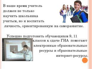 В наше время учитель должен не только научить школьника учиться, но и воспита