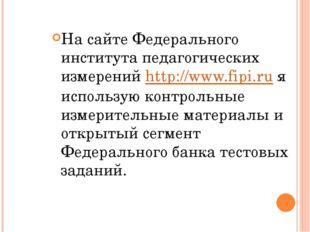 На сайте Федерального института педагогических измеренийhttp://www.fipi.ru