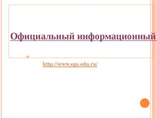 Официальный информационный портал единого государственного экзамена  http: