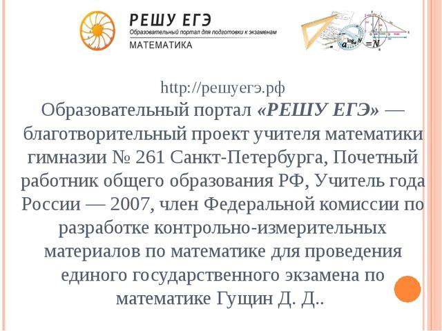 http://решуегэ.рф Образовательный портал «РЕШУ ЕГЭ» —благотворительный проек...