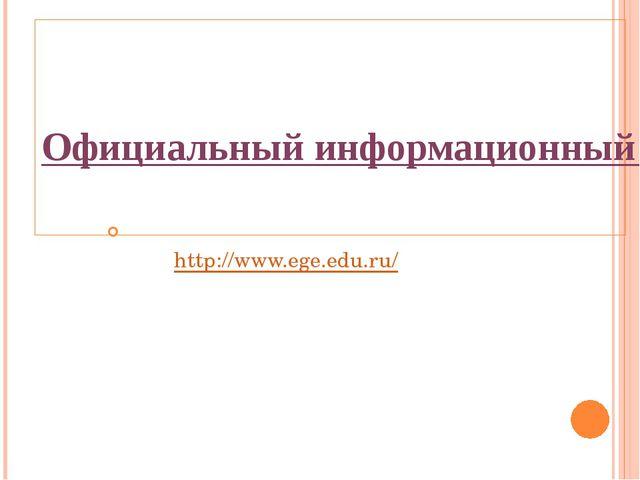 Официальный информационный портал единого государственного экзамена  http:...