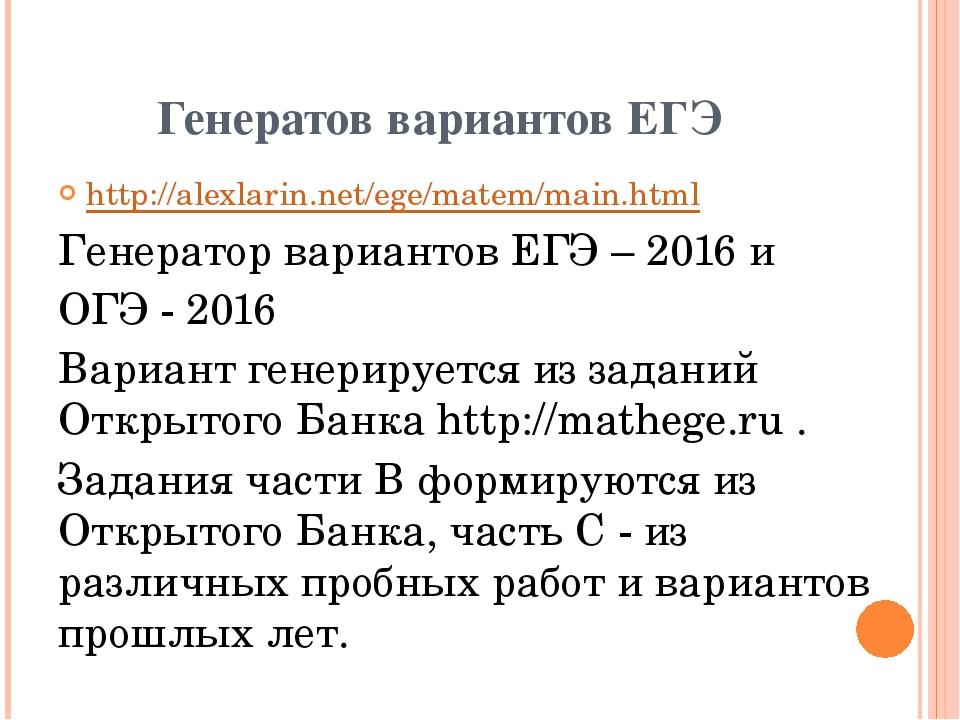 Генератов вариантов ЕГЭ http://alexlarin.net/ege/matem/main.html Генератор ва...