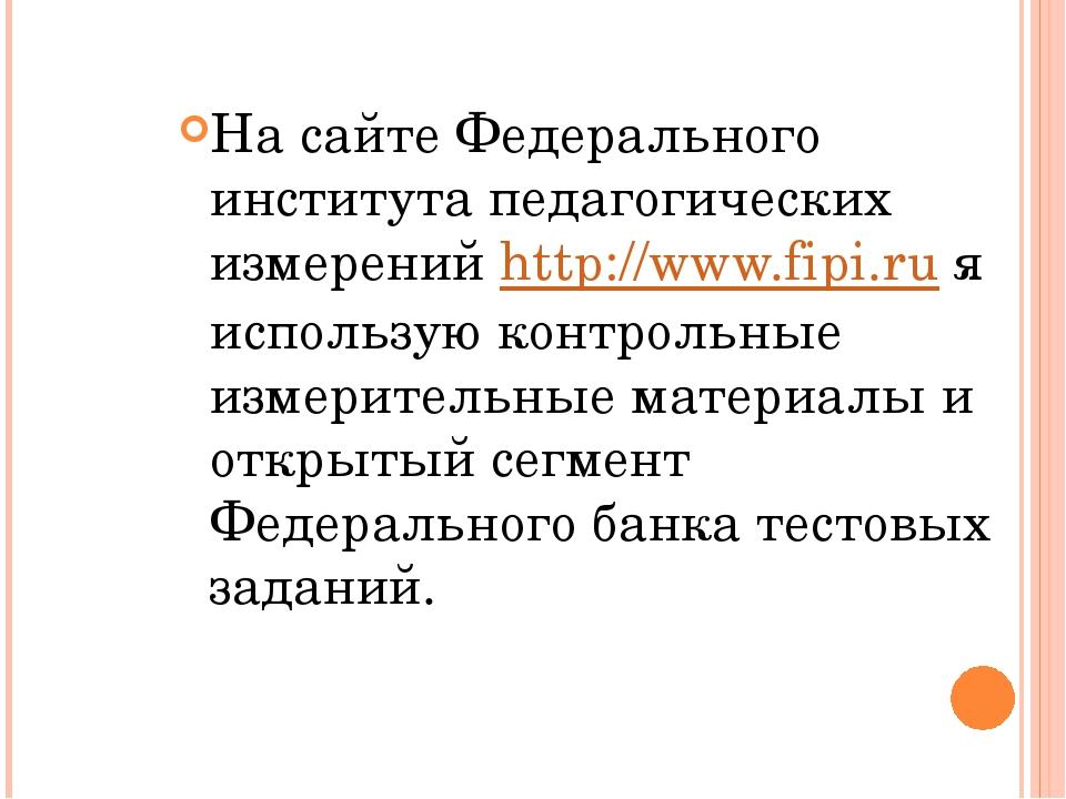На сайте Федерального института педагогических измеренийhttp://www.fipi.ru...