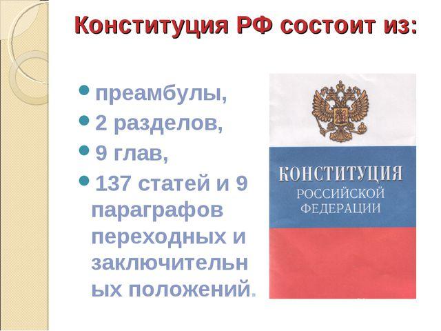 Конституция РФ состоит из: преамбулы, 2 разделов, 9 глав, 137 статей и 9 пара...