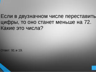 У бабушки два внука: Юра и маленький Олег. Бабушка купила им 16 конфет и сказ